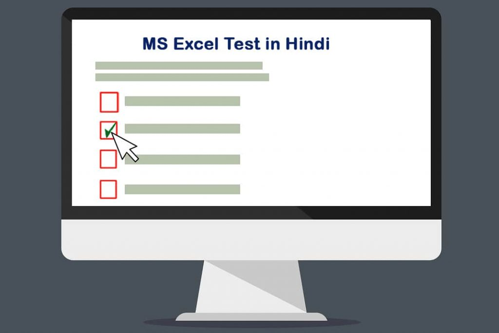 MS Excel Test in Hindi