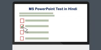 MS PowerPoint Test in Hindi