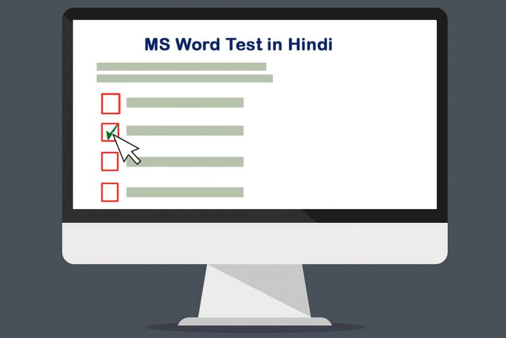 MS Word Test in Hindi