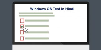 Windows OS Test in Hindi