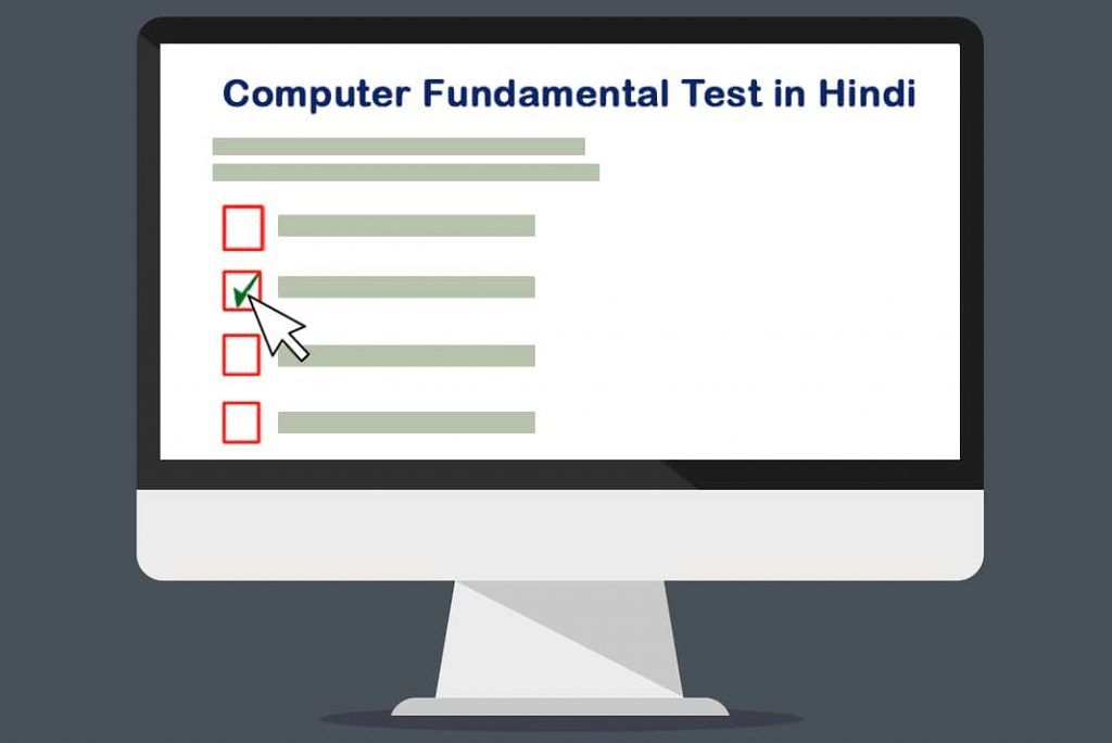 Computer Fundamental Test in Hindi