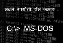 Useful MS DOS Commands Hindi
