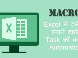 Excel Macro Tutorial Hindi