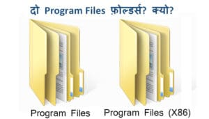 Difference Between Program Files And Program Files x86 In Hindi