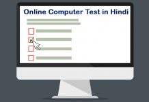 Online Computer Test in Hindi