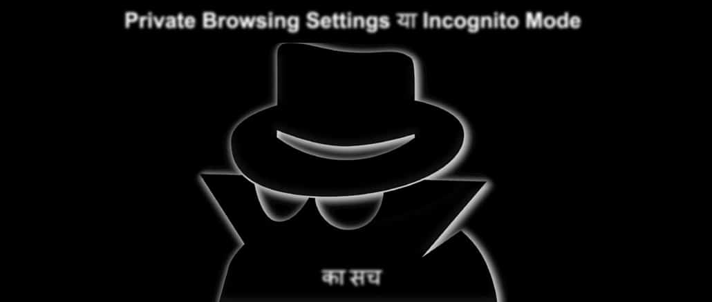 Private Browsing Wont Hide Your Search History Hindi