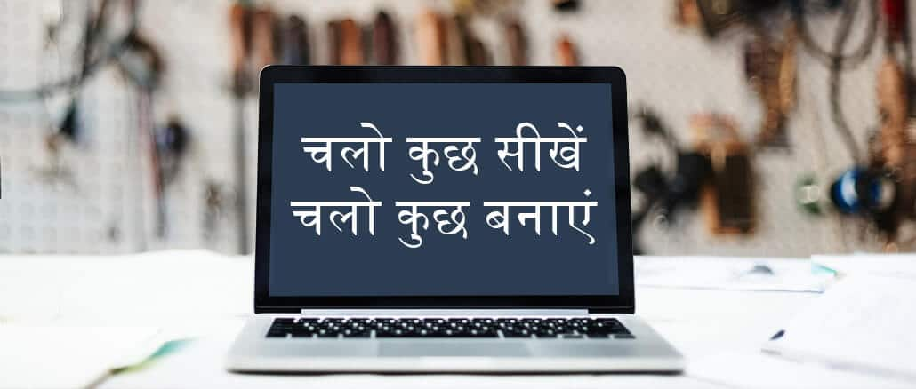 Instructables Learn Make Anything Hindi