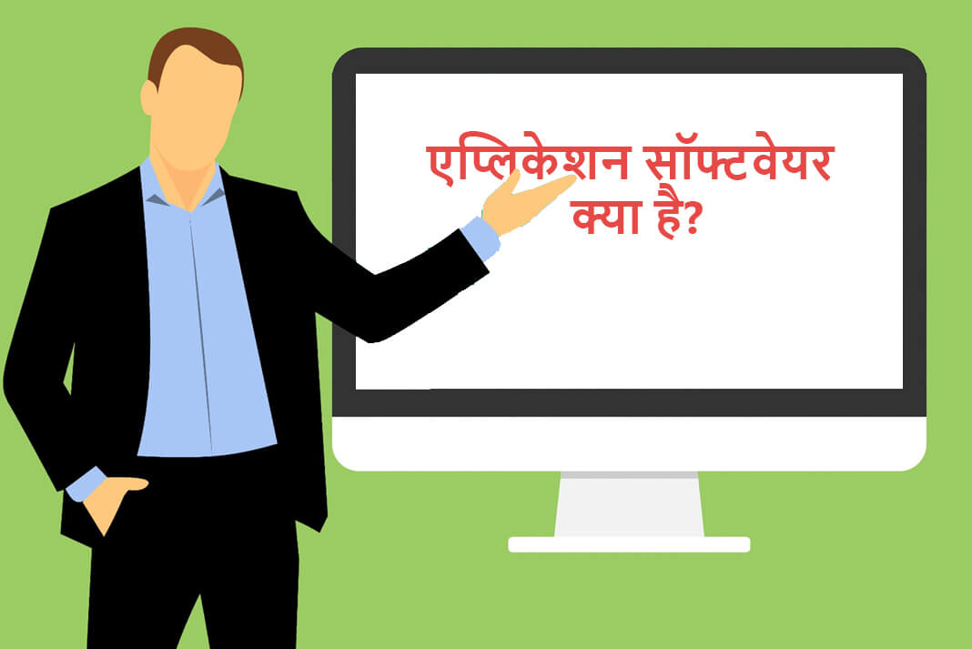 Application Software Hindi