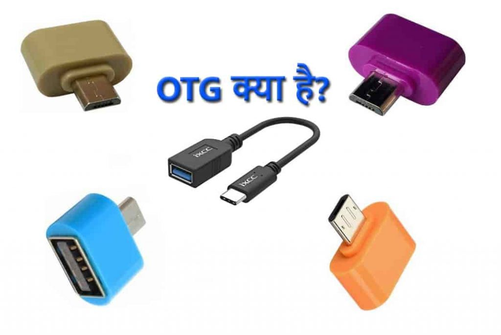 OTG Full Form- OTG Hindi