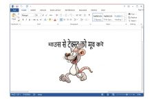 Move Text Using Mouse In Word