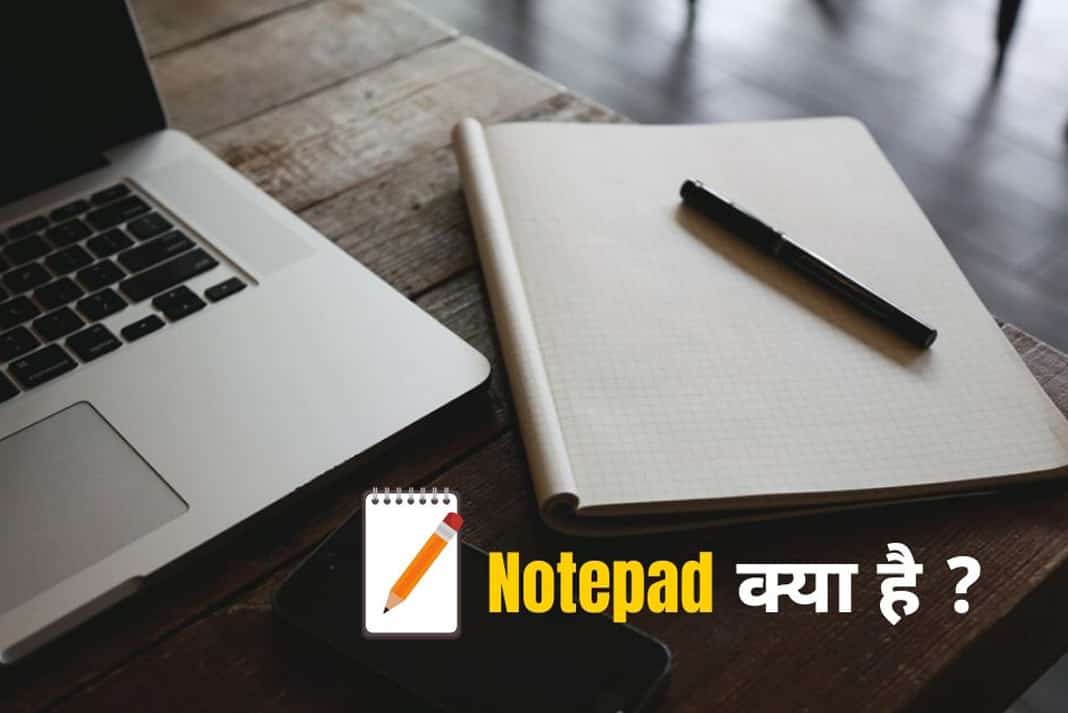 Notepad in Hindi