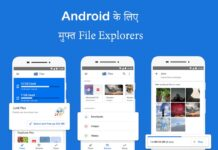 Android File Explorers in Hindi