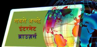 Best Browser in Hindi