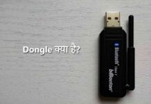 Dongle Meaning in Hindi